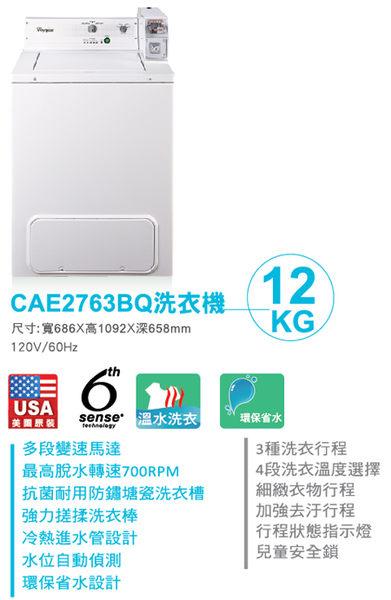 Whirlpool 美國 惠而浦 CAE2763BQ 12KG 商用投幣式洗衣機 產地:美國  公司貨保固1年 全省配送