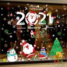 圣誕節裝飾品店面玻璃櫥窗貼紙樹老人場景布置裝扮[ 樂淘淘]