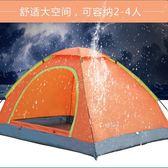 戶外帳篷手搭2-3-4雙人郊游加厚防雨家庭登山野外露營 PA2187 『黑色妹妹』