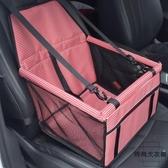 寵物車墊掛包安全座椅防水耐磨坐墊加厚墊【時尚大衣櫥】
