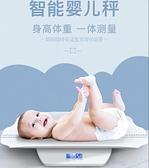 體重計 嬰兒身高體重秤家用電子寶寶稱新生的兒耐用精準高精度稱重器小型【快速出貨】