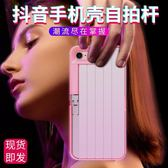 自拍桿 iPhone7plus自拍桿抖音神器蘋果8藍芽通用輕薄8p自拍桿手機殼7牌p igo 玩趣3C