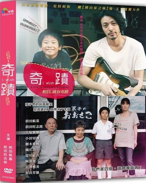 奇蹟 DVD (購潮8)