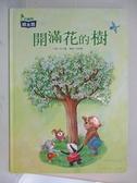 【書寶二手書T1/少年童書_KP4】開滿花的樹_任小霞
