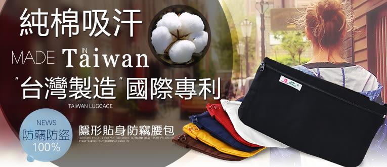 台灣製防竊腰包