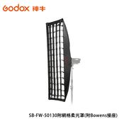 【EC數位】Godox 神牛 SB-FW-50130 50X130 cm柔光箱 柔光罩含蜂巢罩 柔光布 Bowens