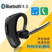藍芽商務耳機 耳塞無線藍芽耳機蘋果6splus掛耳式通用適配7手機開車專用6男  DF  二度3C