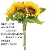 向日葵假花仿真花干花花束太陽花餐桌家居擺設干花瓶裝飾擺放客廳 全館85折