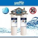 淨水器 WF-622 yaffle亞爾浦...