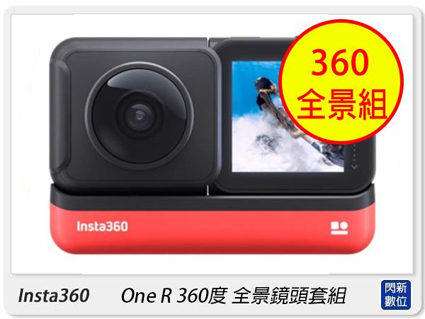 優惠價! Insta360 One R 360度 全景鏡頭套組 運動相機 防水 攝影機 拍攝 (OneR,公司貨)