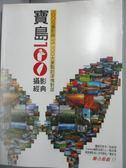 【書寶二手書T2/攝影_YEQ】寶島100攝影經典 : 100位攝影師VS. 100大景點的深情對話_DC view10