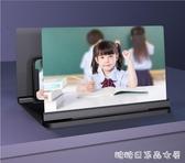 手机放大器 大屏超清藍光投影盒子通用護眼寶看追劇電影視頻3D懶人桌面支架座 快速出貨