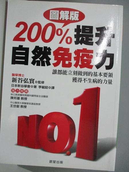 【書寶二手書T1/哲學_AE9】200%提升自然免疫力【圖解版】_新谷弘實、日本新谷學會,  李毓昭