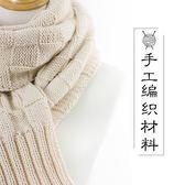 毛線格子針男女士情侶圍脖材料包圍巾編織方塊棋盤【不二雜貨】