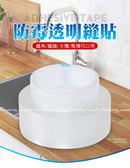 【透明防霉膠帶】薄款 5*1000cm 廚房流理台水槽縫隙貼 瓦斯爐接縫膠帶 衛浴室洗手台防霉密封條