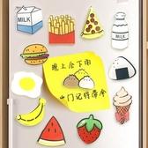 冰箱貼裝飾亞克力卡通可愛磁性磁鐵冰箱磁貼吸鐵石磁力貼一套創意