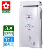 櫻花牌 熱水器 10L屋外抗風型ABS防空燒熱水器 GH-1021(天然瓦斯)