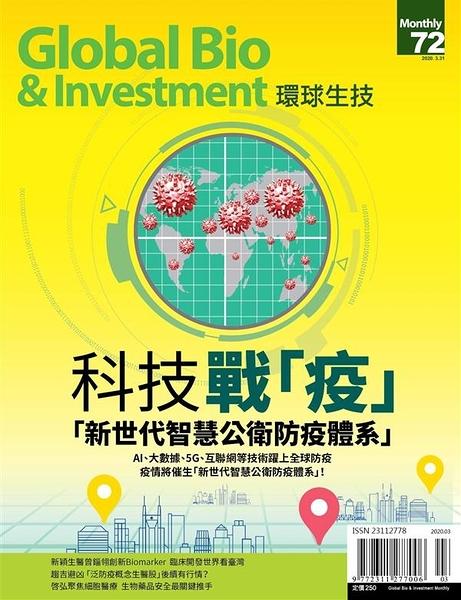 Global Bio & Investment 環球生技 3月號/2020 第72期