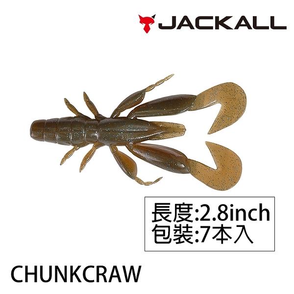 漁拓釣具 JACKALL CHUNK CRAW 2.8吋 [軟餌]