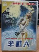 挖寶二手片-K12-027-正版DVD*電影【半獸人】-艾倫史考迪*茱莉喬莉妮