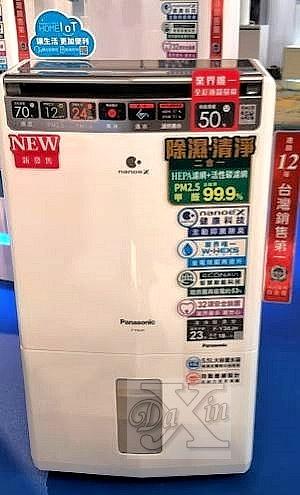 PM2.5數值顯示[Panasonic國際牌18公升清淨除濕機 F-Y36JH]內鍵Smart App智慧控制
