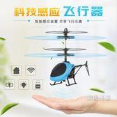 遙控玩具 飛機充電耐摔會懸浮遙控飛機手感應飛行器兒童玩具男直升機 3色(一件88折)