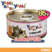 亞米亞米貓罐-白身鮪魚+鮮 雞 85g【寶羅寵品】