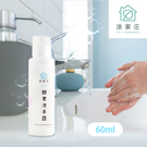 涂家庄-酵素洗手露隨身瓶 60ml/瓶