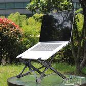 筆記本支架折疊便攜升降手提電腦支架保護頸椎Macbook Air創意Pro 潮男 街