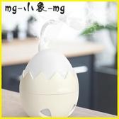 MG 加濕器-蛋殼加濕器空氣小型迷你usb家用臥室臉部水蒸