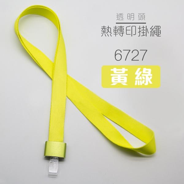 UHOO 6727 熱轉印掛繩(黃綠)(金屬) 卡夾 掛繩 識別證套 悠遊卡套 員工證 證件掛帶