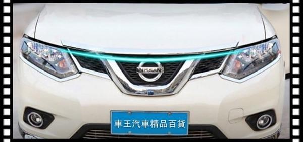 【車王汽車精品百貨】Nissan New X-trail 中網飾條 水箱罩飾條 引擎蓋飾條 車身飾條 貨到付150元