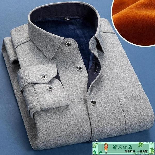 長袖襯衫 秋冬季加厚加絨保暖襯衫男士純色襯衫男長袖修身韓版襯衣男衫寸潮 麗人印象 免運