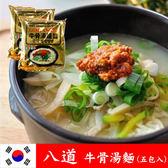 韓國 Paldo 八道 牛骨湯麵 (五包入) 風味湯麵 名家名品 韓式 韓國泡麵 牛骨麵 消夜 泡麵