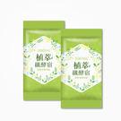 植萃纖酵宿體驗包 1包 (10顆/包)