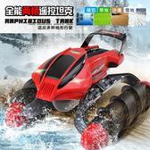 水陸兩棲遙控坦克船男孩越野車模型沙灘快艇兩用充電玩具生日禮 英雄聯盟MBS