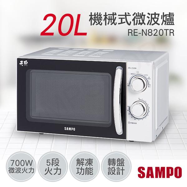 【聲寶SAMPO】20L機械式轉盤微波爐 RE-N820TR-超下殺