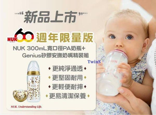 NUK-寬口徑PA奶瓶300ml+Genius矽膠安撫奶嘴精裝組【德國製NUK最新力作】