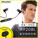 AWEI A920BL 磁吸運動藍芽耳機...