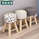 小凳子家用簡約現代實木矮凳沙發凳時尚創意板凳化妝凳客廳換鞋凳 MKS免運