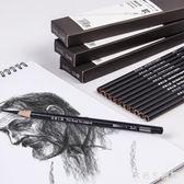 鉛筆套裝 黑銀炭筆素描鉛筆畫筆套裝速寫美術用品專業繪畫工具成人初學者 CP3504【歐爸生活館】
