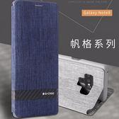 三星新款 Note9 帆布格紋 手機保護套 超薄 翻蓋手機套 三星 Galaxy Note9 支架插卡 全包手機皮套