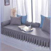 陽臺飄窗墊窗臺墊四季通用北歐風簡約現代臥室榻榻米飄窗墊子定做第一個 簡而美
