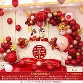 裝飾氣球 婚房布置套裝婚禮氣球結婚裝飾男方女方臥室新房婚慶場景簡單【快速出貨八折搶購】
