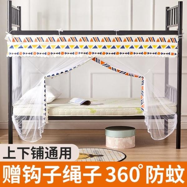 蚊帳學生蚊帳宿舍寢室上鋪下鋪0.91.2單人雙人