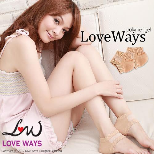 Love Ways 羅崴詩後腳跟凝膠保濕襪套  霖威代理