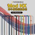 犀牛盾 Mod NX 邊框 飾條 iPh...