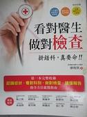 【書寶二手書T3/醫療_FAJ】看對醫生做對檢查:看錯科,真要命!!_廖俊凱