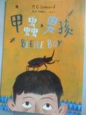 【書寶二手書T1/兒童文學_KHD】甲蟲男孩_M.G. 里奧納,  趙丕慧