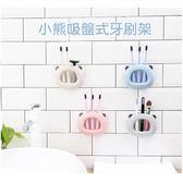 【03561】 小熊牙刷架 吸盤式 浴室置物架 牙刷架 無痕掛勾 浴室收納